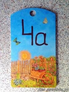Табличка с номером дома из разделочной доски