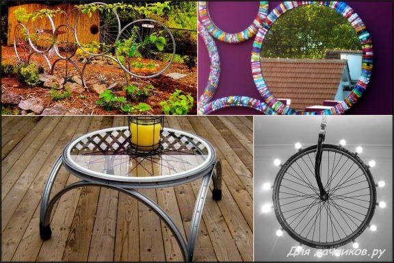 Поделки из велосипедных колес фото 69